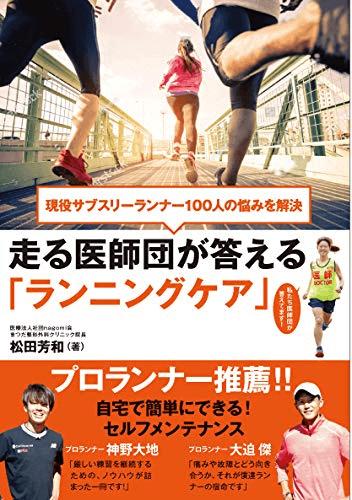 現役サブスリーランナー100人の悩みを解決、走る医師団が答える「ランニングケア」松田芳和著