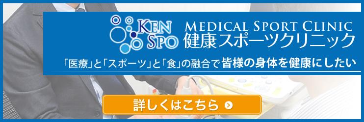 熊谷市の健康スポーツクリニック