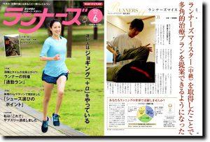 runners_201606